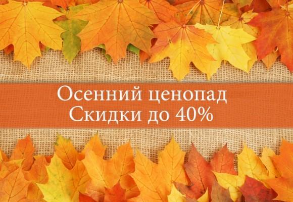 Только этой осенью! Скидки до 40%! С 1.09.2020 по 30.11.2020