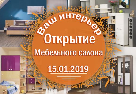 Открытие мебельного салона в Щёлково